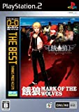 Garou: Mark of the Wolves (NeoGeo Online Collection the Best) [Japan Import]