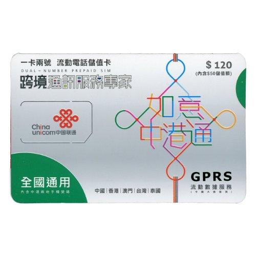 China Unicom HK 如意中港通(香港/中国)デュアルナンバー プリペイドSIM $120 - 香港SIM 並行輸入品