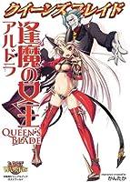 クイーンズブレイド 逢魔の女王アルドラ (対戦型ビジュアルブックロストワールド)