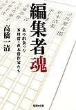 編集者魂 私が出会った芥川賞・直木賞作家たち (集英社文庫)