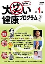 大笑い健康プログラム第1笑 [DVD]