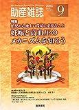 助産雑誌 Vol.59 No.9 2005年9月 「胎児の心地よい環境に必要なこと妊娠と高血圧のメカニズムを知ろう」