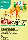 自閉症の治し方!―自閉症・情緒障害そして広汎性発達障害の解明と訓練 (阿多義明の「新・生体機能学」シリーズ―実技編)
