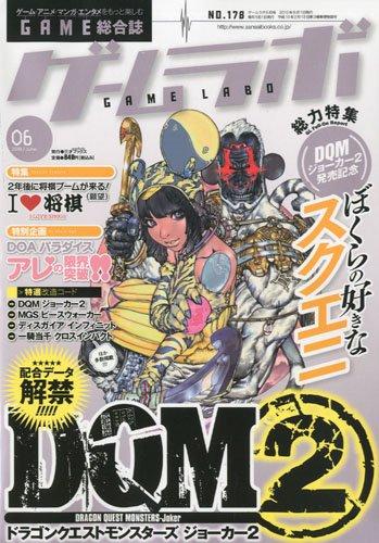 ゲームラボ 2010年 06月号 [雑誌]