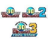 セガ3D復刻アーカイブス1・2・3 トリプルパック