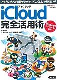 アイクラウド iCloud 完全活用術 アップルが作った無料クラウドサービスの基本ワザ、活用ワザ