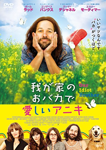 我が家のおバカで愛しいアニキ [DVD]