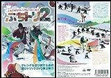 ぷちトリ2 [DVD]