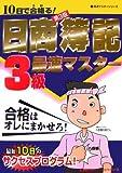 10日で合格る!日商簿記3級最速マスター 第3版 (最速マスタ…