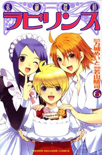 素敵探偵ラビリンス(6) (少年マガジンコミックス)