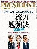 PRESIDENT (プレジデント) 2016年 7/4号 [雑誌]