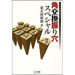 角交換振り穴スペシャル (マイコミ将棋BOOKS)