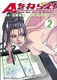 Aをねらえ!2(ダンガンコミックス)