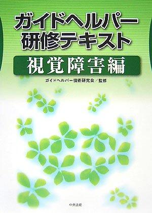 ガイドヘルパー研修テキスト 視覚障害編