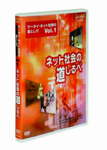 ケータイ・ネット社会の落とし穴 VOL.1 ネット社会の道しるべ [DVD]