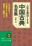 人生を面白くする「中国古典」名言集―これは役立つ!『三国志』から『老荘』『韓非子』『論語』まで (知的生きかた文庫)