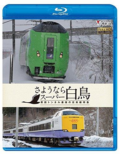 さようならスーパー白鳥 青函トンネル最後の在来線特急 【Blu-ray Disc】