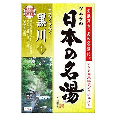 日本の名湯 黒川 30g×5包