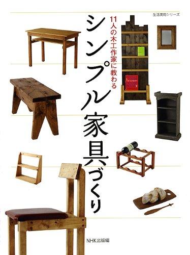 11人の木工作家に教わる シンプル家具づくり (生活実用シリーズ)