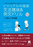 ビジュアル中国語・文法講座&例文ドリル/一歩進んだ表現編