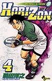 HORIZON(4) (少年サンデーコミックス)