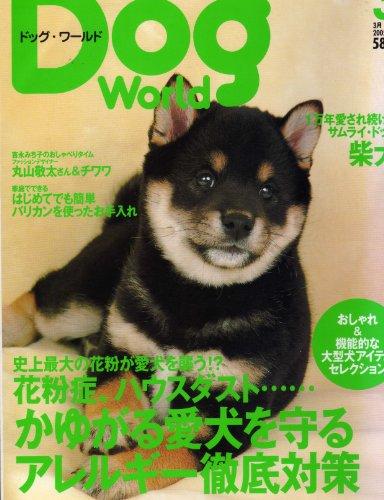 Dream Navi (ドリームナビ) 2015年 03月号 [雑誌]