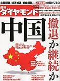 週刊 ダイヤモンド 2012年 11/10号 [雑誌]