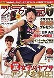 """月刊 バスケットボール 2014年 1月号 """" style="""