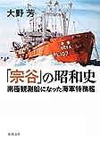 「宗谷」の昭和史―南極観測船になった海軍特務艦