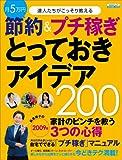 節約&プチ稼ぎ とっておきアイデア200 (エスカルゴムック 254)