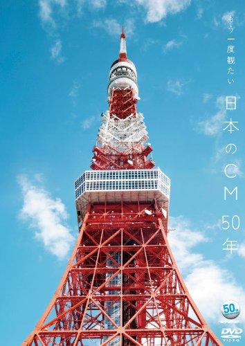 〜ACC 50周年企画DVDシリーズ〜 もう一度観たい 日本のCM 50年