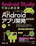 Android Studioではじめる 簡単Androidアプリ開発