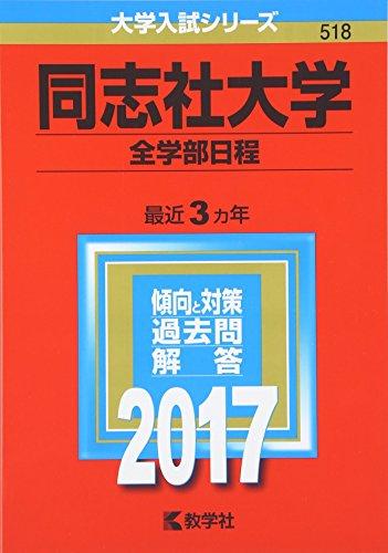 同志社大学(全学部日程) (2017年版大学入試シリーズ)