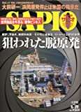 SAPIO (サピオ) 2011年 6/29号 [雑誌]