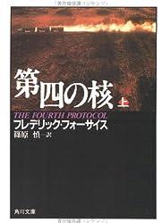 第四の核(上) (角川文庫)
