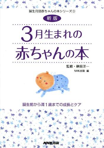 3月生まれの赤ちゃんの本―誕生前から満1歳までの成長とケア (誕生月別赤ちゃんの本シリーズ)