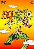 まんが日本昔ばなし DVD第4巻