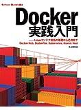 Docker実践入門――Linuxコンテナ技術の基礎から応用まで (Software Design plus)