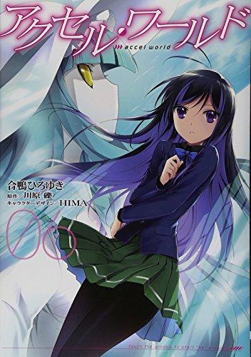 アクセル・ワールド 06 (電撃コミックス)