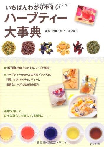 ichiban-wakariyasui-haibu-tii-daijiten-hyakugojuinanashu-no-hataraki-aji-kaori-riyoihoi