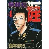 無頼伝 涯(4)<完> (KCデラックス 週刊少年マガジン)