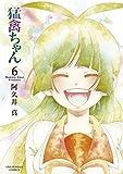 猛禽ちゃん(6) (裏少年サンデーコミックス)