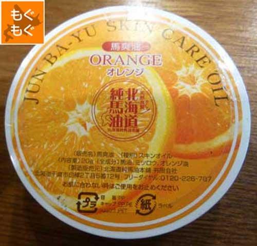 北海道純馬油本舗 馬爽油 保湿クリーム オレンジ 20g 1個セット