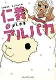仁義アルパカ 1 (裏少年サンデーコミックス)