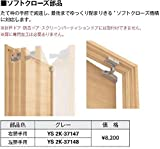 YKKAPオプション 室内ドア:ソフトクローズ部品 [YS]シルバー×勝手:右勝手