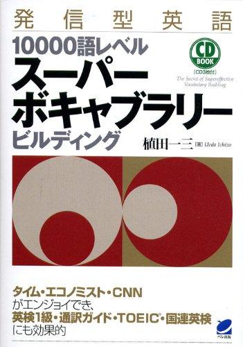 発信型英語10000語レベル スーパーボキャブラリービルディング(CD3枚付)