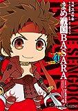 まめ戦国BASARA (4) (電撃コミックスEX)