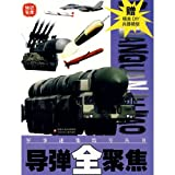 Missile whole focus - DIY gifts fine weapon model(Chinese Edition)