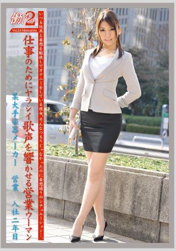 働くオンナ2 Vol.24 [DVD]