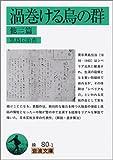 渦巻ける烏の群 他三篇 (岩波文庫 緑 80-1)
